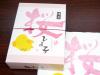 投稿写真 福岡限定・春限定 桜ひよ子