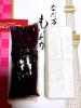 投稿写真 東京スカイツリーなだ万紅白もなか