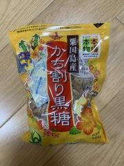 沖縄のおみやげ かち割り黒糖