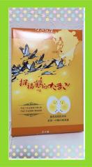 鹿児島のおみやげ ふく鶴むなかた 招福鶴のたまご