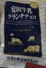 新潟のおみやげ 安田牛乳クランチチョコ