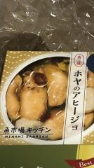 宮城のおみやげ 魚市場キッチン ホヤのアヒージョ