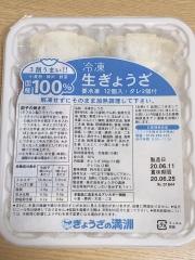 埼玉のおみやげ 冷凍生ぎょうざ
