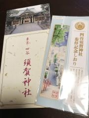 東京のおみやげ 四谷須賀神社参拝記念しおり
