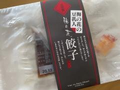 福岡のおみやげ 梅の花の豆乳入 梅の花餃子