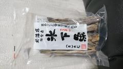 北海道のおみやげ 丸仁 まるごと骨まで食べれる氷下魚