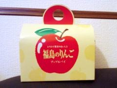 福島のおみやげ 福島のりんごアップルパイ