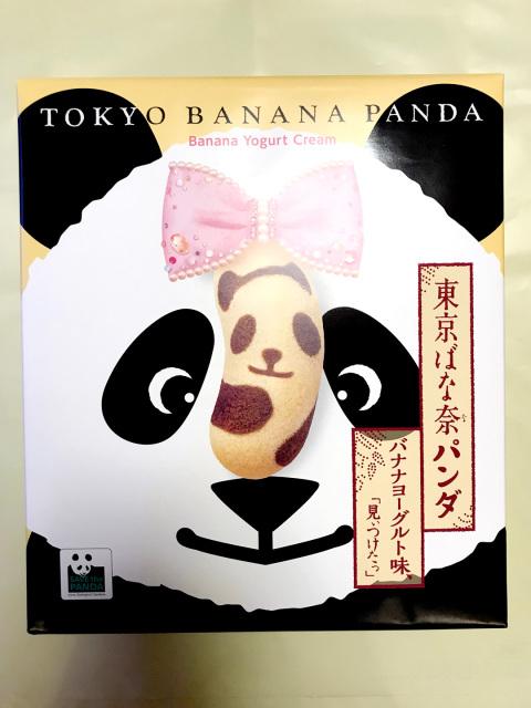 投稿写真 東京ばな奈パンダ バナナヨーグルト味、「見ぃつけたっ」