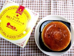 岡山のおみやげ 蒜山高原朝焼きチーズケーキ