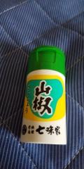 京都のおみやげ 七味家 山椒