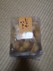 岐阜のおみやげ 森白製菓 じゃがバター