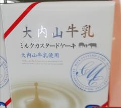 三重のおみやげ 大内山ミルクカスタードケーキ