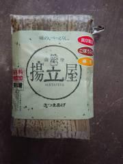 鹿児島のおみやげ 揚立屋 お土産パック