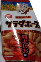 新潟のおみやげ サラダホープ 海老しお味