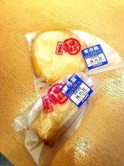 北海道のおみやげ かま栄 ひら天