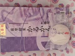 鹿児島のおみやげ 九面屋 かるかん饅頭