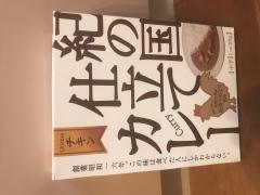 和歌山のおみやげ 紀の国仕立てカレー チキン