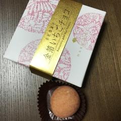 石川のおみやげ 金箔いちごチョコ