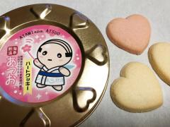 静岡のおみやげ 熱海温泉「あつお」ハートクッキー