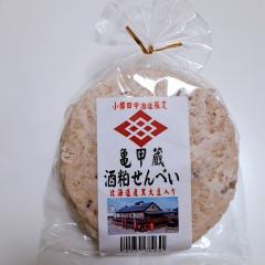 北海道のおみやげ 亀甲蔵酒粕せんべい