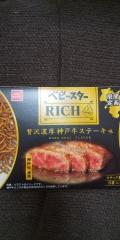 兵庫のおみやげ ベビースターRICH 贅沢濃厚 神戸牛ステーキ味