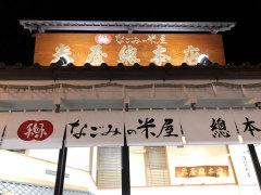 千葉 成田山表参道なごみの米屋
