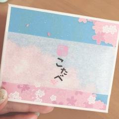 投稿写真 こたべ 桜餅