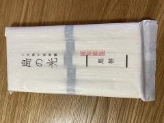 香川のおみやげ 島の光 黒帯