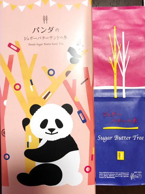 投稿写真 パンダのシュガーバターサンドの木