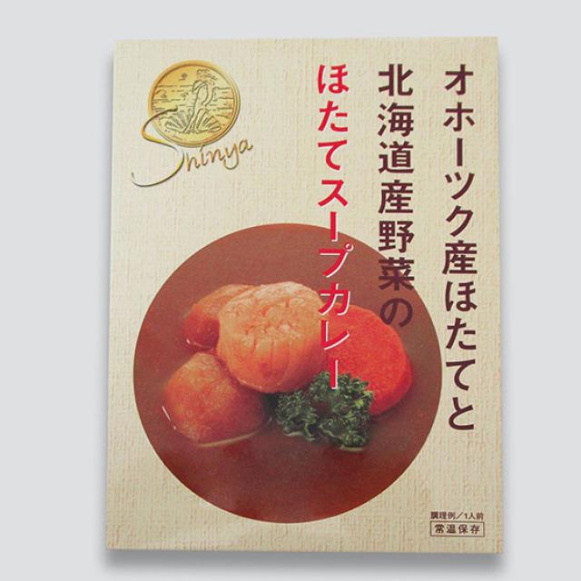 オホーツク産ほたてと北海道産野菜で作ったカレー