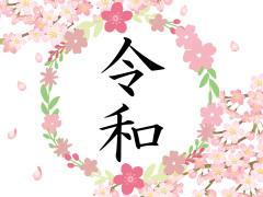 新元号は「令和」(れいわ)に決定!平成に代わる新しい元号