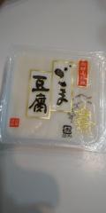 和歌山のおみやげ ごま豆腐