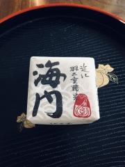 京都のおみやげ 海門最中