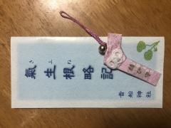京都のおみやげ むすび守文型(ももいろ)