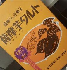鹿児島のおみやげ 薩摩芋タルト