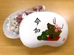 東京のおみやげ 令和・亥 有機大豆の炒り豆・紅白豆(豆箱入り)