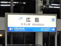 広島 広島駅