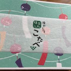 京都のおみやげ こたべ 抹茶こしあん
