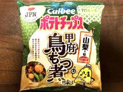 山梨のおみやげ ポテトチップス甲府鳥もつ煮味