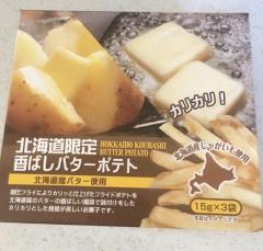 北海道のおみやげ 香ばしバターポテト