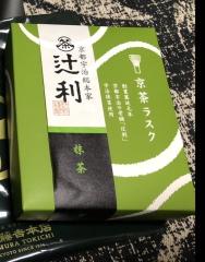 京都のおみやげ 辻利 京茶ラスク 抹茶