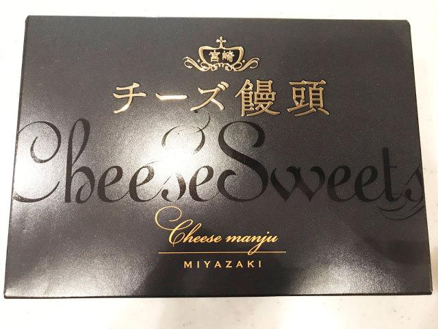 投稿写真 宮崎チーズ饅頭