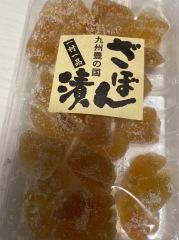 大分のおみやげ 三協製菓 ざぼん漬