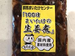 群馬のおみやげ 100日まいたけの生姜煮 かつお生姜