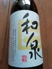 長野のおみやげ 有機丸大豆のしょうゆ和泉