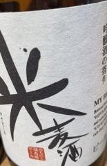 福島のおみやげ 福島路ビール 米麦酒