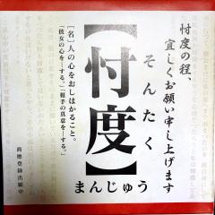 大阪のおみやげ 忖度まんじゅう