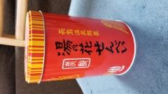 三重のおみやげ 長島温泉銘菓 湯の花せんべい赤缶