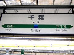 千葉 千葉駅