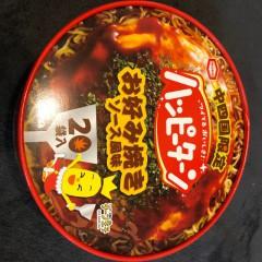 広島のおみやげ ハッピーターンお好み焼きソース風味